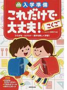 入学準備これだけで大丈夫!こくご ひらがな・カタカナ・漢字を楽しく学習!!
