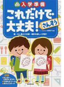 入学準備これだけで大丈夫!さんすう 数・たし算とひき算・時計を楽しく学習!!