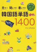 見て!聞いて!書いて!韓国語単語1400