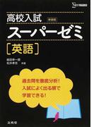 高校入試スーパーゼミ英語 新装版