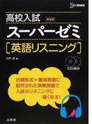 高校入試スーパーゼミ英語リスニング 新装版 (シグマベスト)