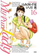 My Pure Lady16(アクションコミックス)
