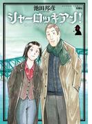 シャーロッキアン! 4(アクションコミックス)