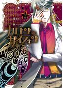 カロン サイフォン 2(アクションコミックス)