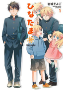ひなたま 1(アクションコミックス)