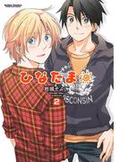 ひなたま 2(アクションコミックス)