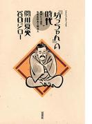 坊っちゃんの時代 1(アクションコミックス)