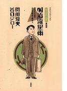 坊っちゃんの時代 4 明治流星雨(アクションコミックス)