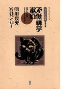 坊っちゃんの時代 5 不機嫌亭漱石(アクションコミックス)