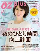 OZplus 2013年11月号 No.33(OZplus)