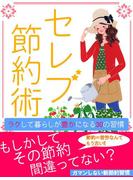 er-セレブ☆節約術 ラクして暮らしが豊かになる30の習慣(eロマンス新書)