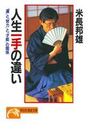 人生一手の違い(祥伝社黄金文庫)