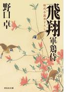 飛翔―軍鶏侍(祥伝社文庫)