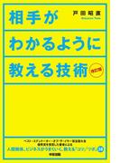 【期間限定価格】改訂版 相手がわかるように教える技術(中経出版)