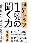 世界トップ1%の「聞く力」(中経出版)