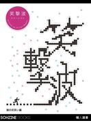 キラーメガネのユーモア短編集 笑撃波  猿の尻笑い編(マイカ文庫)