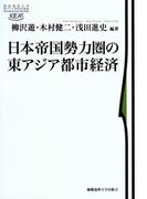 日本帝国勢力圏の東アジア都市経済 (慶應義塾大学東アジア研究所叢書)