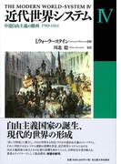 近代世界システム 4 中道自由主義の勝利