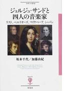 ジョルジュ・サンドと四人の音楽家 リスト、ベルリオーズ、マイヤベーア、ショパン (フィギュール彩)