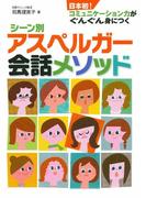 シーン別アスペルガー会話メソッド 日本初!コミュニケーション力がぐんぐん身につく