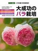 バラの家木村卓功の大成功のバラ栽培 バラって最高!