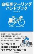 自転車ツーリングハンドブック ツーリングの準備から実践までサイクリスト必携の一冊