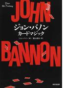 ジョン・バノンカードマジック