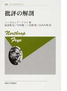 批評の解剖 新装版 (叢書・ウニベルシタス)