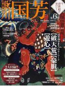 今、浮世絵が面白い! 浮世絵と浮世絵師を100倍楽しむ!! 第6巻 歌川国芳 (Gakken Mook)(学研MOOK)