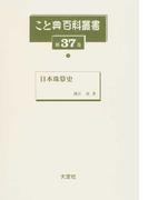 こと典百科叢書 復刻 第37巻 日本珠算史