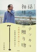 孫の手ステッキは神様からの贈り物 末期癌を乗り越えて 佐藤伸也氏聞き書き (GFブックシリーズ)