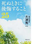 死ぬときに後悔すること25 (新潮文庫)(新潮文庫)