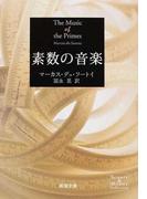 素数の音楽 (新潮文庫 Science & History Collection)(新潮文庫)