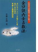 金口訣六壬占数法 真珠貝は應鐘の弦に歌う 占いでナンバーズ宝くじを当てる方法の考察と基礎的研究