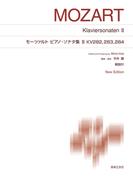 モーツァルトピアノ・ソナタ集 New Edition 2 KV282,283,284