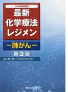 最新化学療法レジメン−肺がん− がん研有明病院 第3版