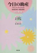 今日の助産 マタニティサイクルの助産診断・実践過程 改訂第3版