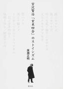 宮沢賢治「玄米四合」のストイシズム