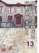 明治・大正時代の京都史跡を歩く13コース