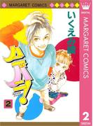 ハニバニ! 2(マーガレットコミックスDIGITAL)