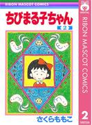 ちびまる子ちゃん 2(りぼんマスコットコミックスDIGITAL)