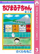 ちびまる子ちゃん 3(りぼんマスコットコミックスDIGITAL)