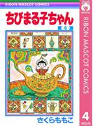 ちびまる子ちゃん 4(りぼんマスコットコミックスDIGITAL)