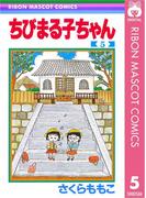 ちびまる子ちゃん 5(りぼんマスコットコミックスDIGITAL)
