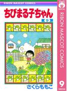 ちびまる子ちゃん 9(りぼんマスコットコミックスDIGITAL)