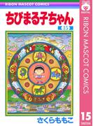 ちびまる子ちゃん 15(りぼんマスコットコミックスDIGITAL)