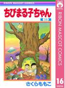 ちびまる子ちゃん 16(りぼんマスコットコミックスDIGITAL)