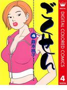 ごくせん カラー版 4(クイーンズコミックスDIGITAL)