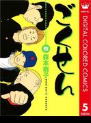 ごくせん カラー版 5(クイーンズコミックスDIGITAL)