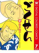 ごくせん カラー版 7(クイーンズコミックスDIGITAL)